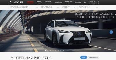 Автосалон Лексус Львів «Авто Преміум»