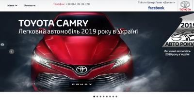 Автосалон Тойота Центр Львів «Діамант»