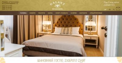 Готель «Галант» у м.Трускавець