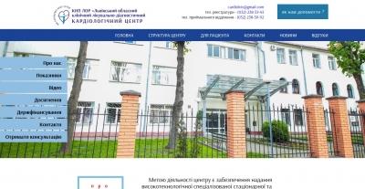 Львівський Обласний Державний Кардіологічний Центр