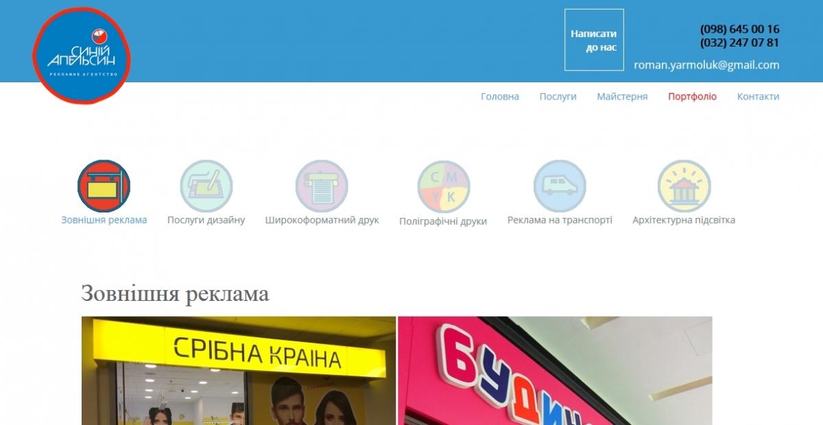 Рекламне Агентство «Синій Апельсин»